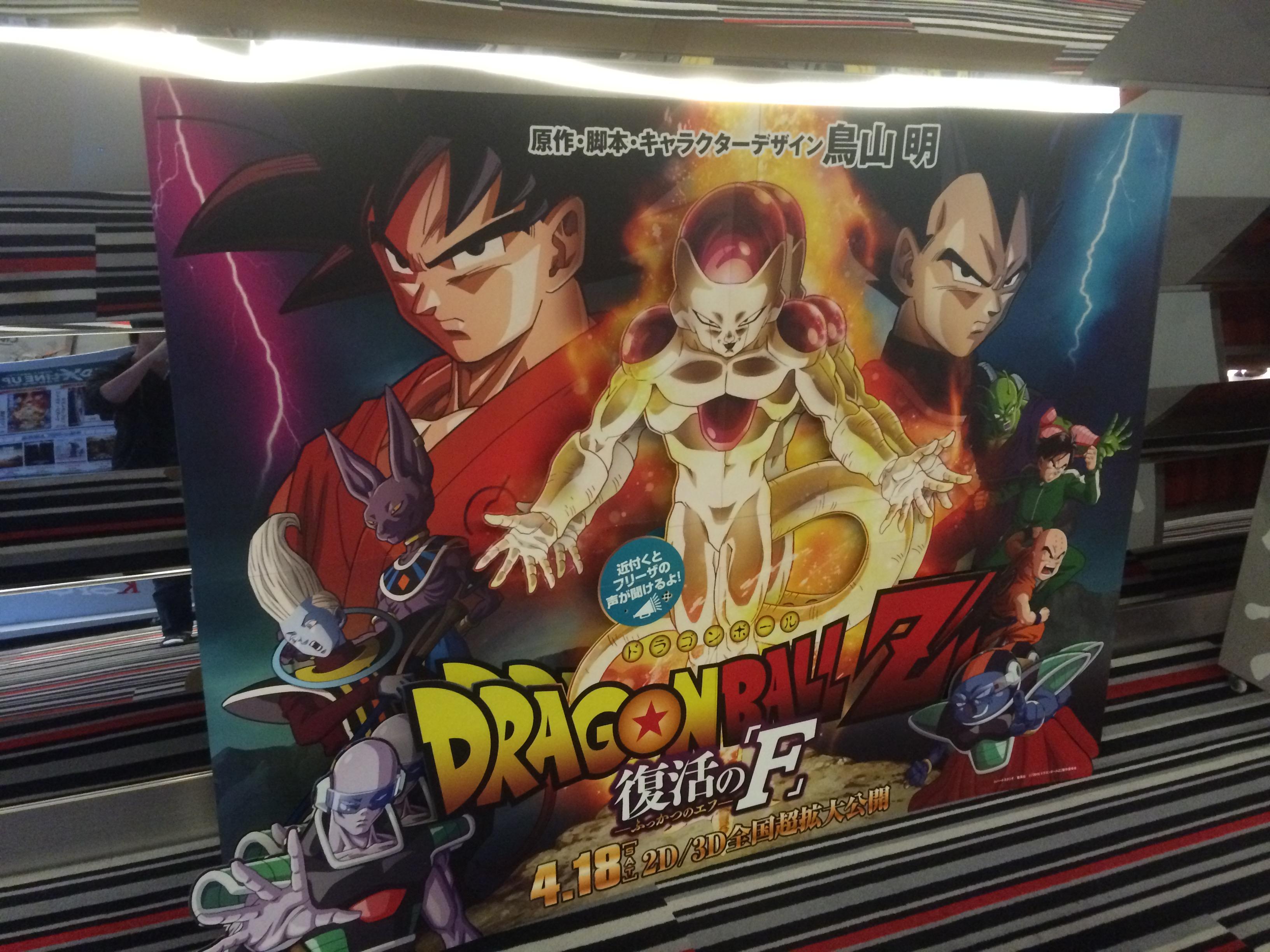 ドラゴンボールZ復活のF