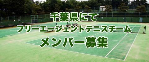 千葉県にてフリーエージェントテニスチームメンバー募集