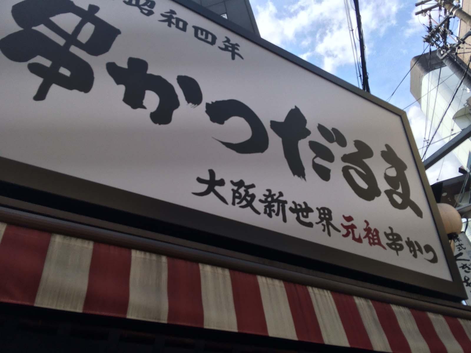 串カツダルマ
