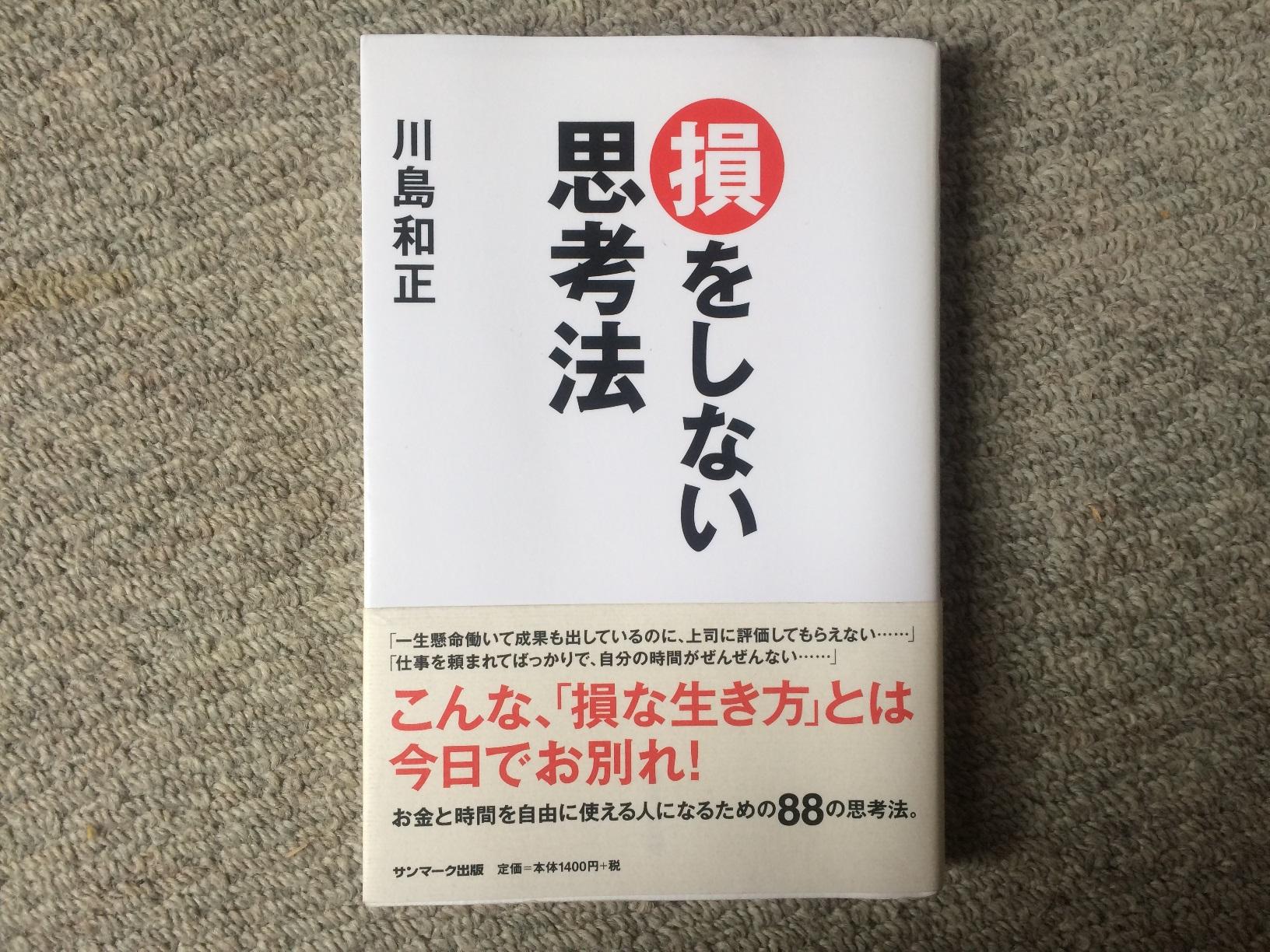 川島和正「損をしない思考法」