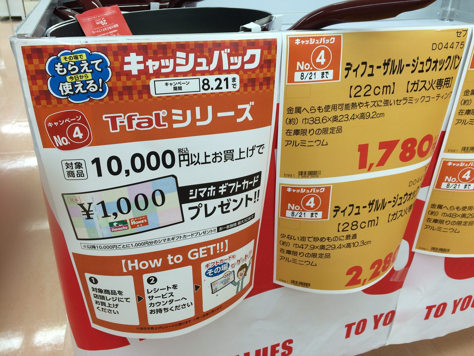 島忠決算セールキャンペーン