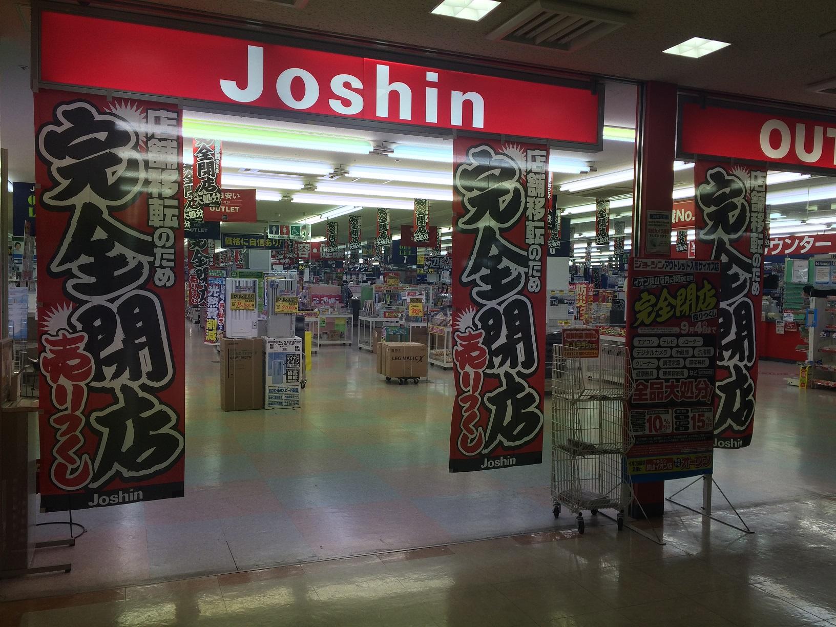 Joshin電機アウトレット店閉店セール