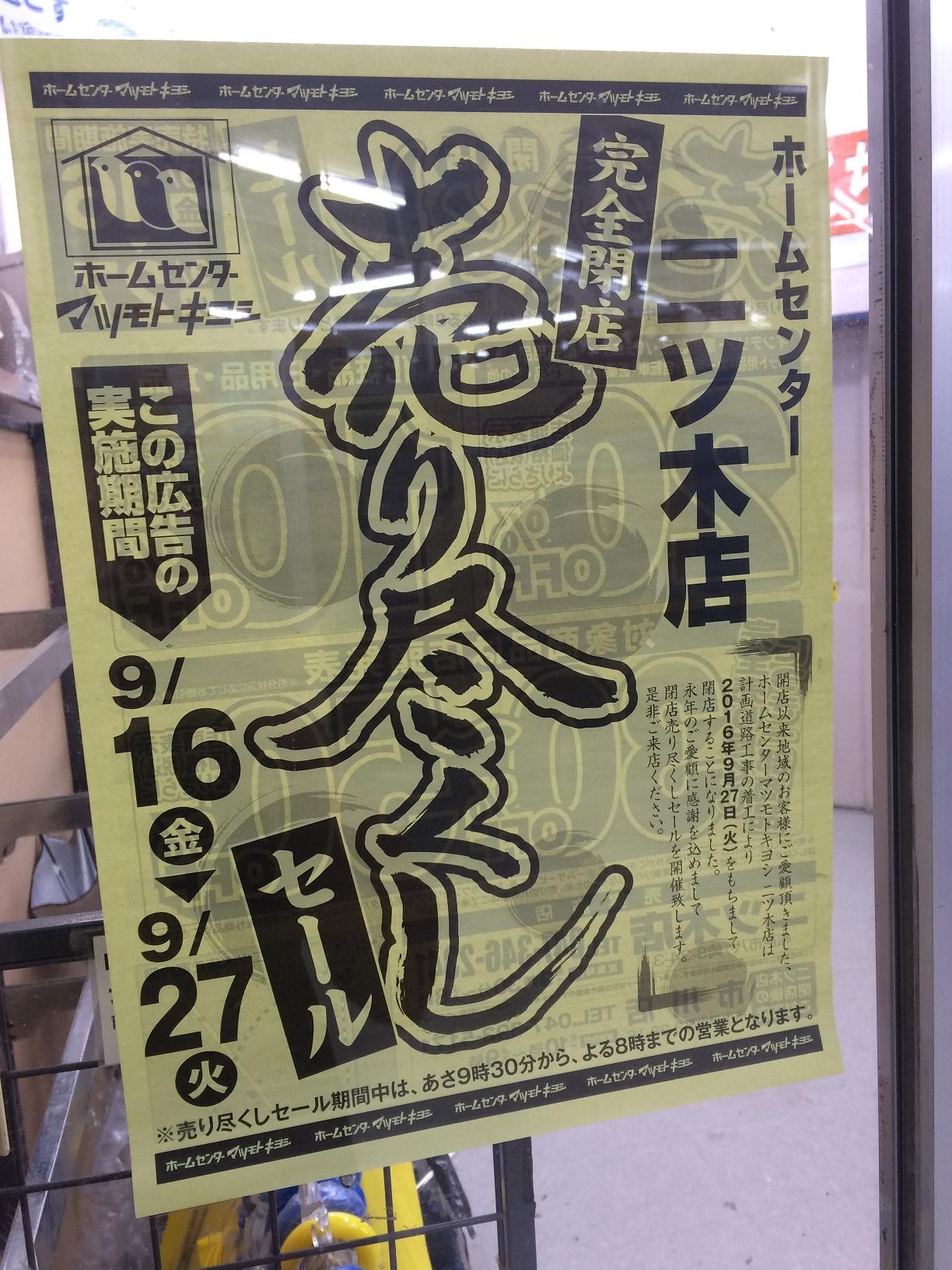 ホームセンターマツモトキヨシ閉店セール