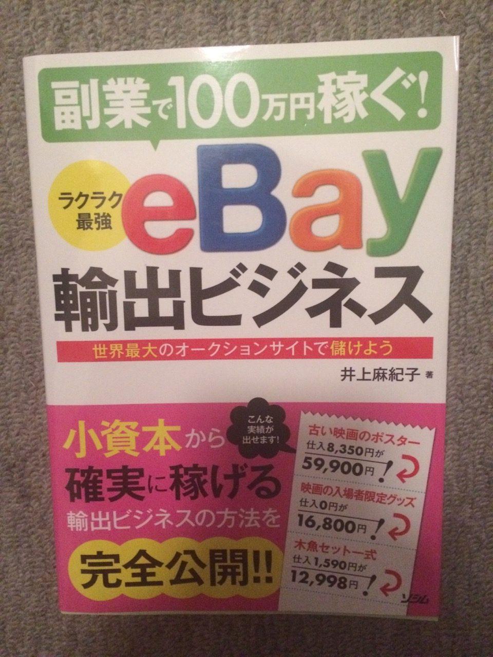 副業で100万稼ぐ!ラクラク最強eBay輸出ビジネス