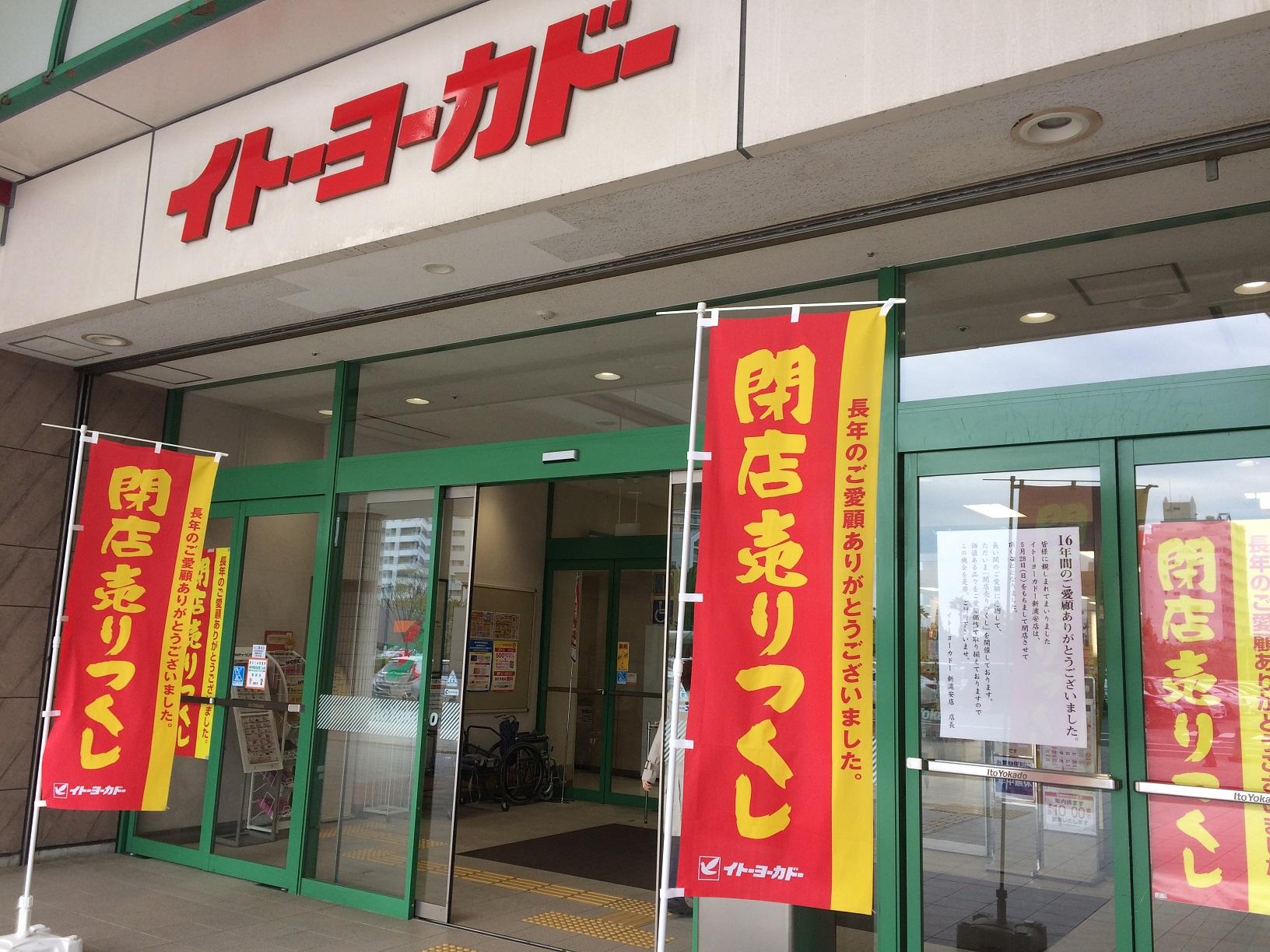 イトーヨーカ堂新浦安店閉店